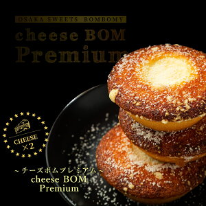 cheese BOM Premium(1個)[BOMBOMY ボンボミー チーズボム 焼き菓子 フィナンシェ 新商品 単品 ばら売り お試し 自分用 おうちスイーツ 洋菓子 お菓子 おしゃれ かわいい 個包装 お取り寄せ 大阪