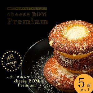 cheese BOM Premium(5個セット)【のし対応】[BOMBOMY ボンボミー チーズボム 焼き菓子 フィナンシェ 新商品 単品 ばら売り お試し 自分用 お菓子 おしゃれ かわいい ギフト プレゼント 個包装 お