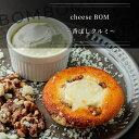 cheese BOM 〜香ばしクルミ〜(1個)[BOMBOMY ボンボミー チーズボム 焼き菓子 洋菓子 フィナンシェ 新商品 単品 ば…