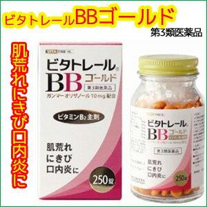 ビタトレールBBゴールド 250錠 【第3類医薬品】