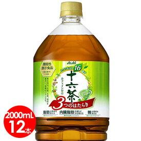 十六茶プラス2L 12本セット アサヒ飲料 食事と一緒に十六茶W 機能性表示食品【送料無料】食後血糖値・中性脂肪が気になる方に