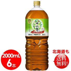 アサヒ飲料 十六茶プラス 2L(2リットル)6本セット【送料無料】平日15時まで決済完了で当日発送。北海道送料無料。機能性表示食品 内臓脂肪・食後の脂肪・糖が気になる方に 十六茶W