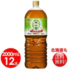 アサヒ飲料 十六茶プラス 2L(2リットル)12本セット【送料無料】平日15時まで決済完了で当日発送。北海道送料無料。機能性表示食品 内臓脂肪・食後の脂肪・糖が気になる方に 十六茶W