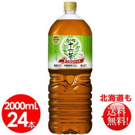 平日15時まで当日発送。アサヒ飲料 十六茶プラス 2L(2リットル)24本セット【送料無料】平日15時まで決済完了で当日発送。北海道送料無料。機能性表示食品 内臓脂肪・食後の脂肪・糖が気になる方に からだ十六茶