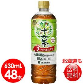 アサヒ飲料 十六茶プラス 630ml48本セット【送料無料】機能性表示食品 内臓脂肪・食後の脂肪・糖が気になる方に 十六茶W