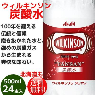 【送料無料】アサヒ ウィルキンソン タンサンPET500ml×24本入 ウィルキンソン炭酸水