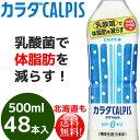 アサヒ飲料 カラダカルピス500ml×48本 乳酸菌【送料無料】