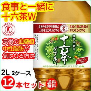 十六茶W 2L アサヒ飲料 食事と一緒に十六茶W 2L(2リットル) 12本セット 特定保健用食品 【送料無料】