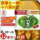 アサヒ飲料 食事と一緒に十六茶W 2L(2リットル) 12本セット 特定保健用食品 【送料無料】