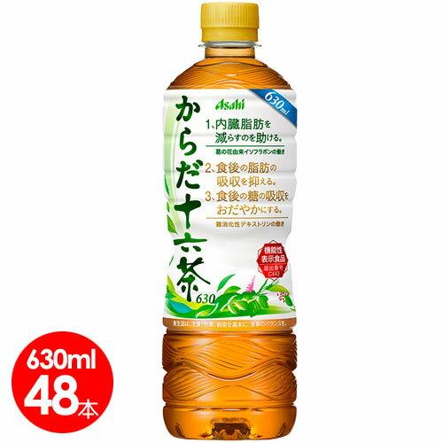 アサヒ飲料 からだ十六茶 630ml48本セット【送料無料】機能性表示食品 内臓脂肪・食後の脂肪・糖が気になる方に 十六茶W