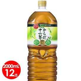 アサヒ飲料 からだ十六茶 2L(2リットル)12本セット【送料無料】機能性表示食品 内臓脂肪・食後の脂肪・糖が気になる方に 十六茶W
