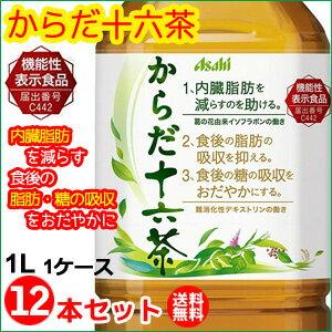 アサヒ飲料 からだ十六茶 1L(1リットル)12本セット【送料無料】機能性表示食品 内臓脂肪・食後の脂肪・糖が気になる方に 十六茶W