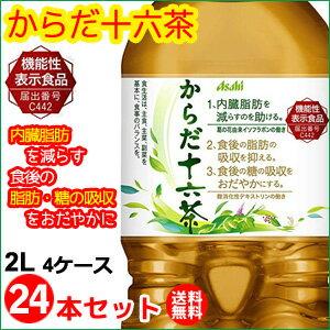 アサヒ飲料 からだ十六茶 2L(2リットル)24本セット【送料無料】機能性表示食品 内臓脂肪・食後の脂肪・糖が気になる方に 十六茶W