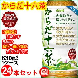 アサヒ飲料 からだ十六茶 630ml24本セット【送料無料】機能性表示食品 内臓脂肪・食後の脂肪・糖が気になる方に 十六茶W