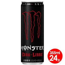 アサヒ モンスターエナジー キューバリブレ355ml缶 24本入〔炭酸飲料 エナジードリンク 栄養ドリンク もんすたーえなじー Monster Energy〕