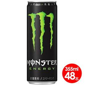 アサヒ モンスターエナジー 355ml缶 48本入〔炭酸飲料 エナジードリンク 栄養ドリンク もんすたーえなじー Monster Energy〕
