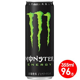 アサヒ モンスターエナジー 355ml缶 96本入〔炭酸飲料 エナジードリンク 栄養ドリンク もんすたーえなじー Monster Energy〕