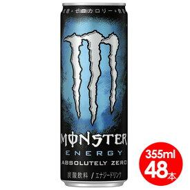 アサヒ モンスターエナジー アブソリュートリーゼロ355ml缶 48本入〔炭酸飲料 エナジードリンク 栄養ドリンク もんすたーえなじー Monster Energy〕