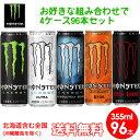 【送料無料】モンスターエナジー選べる96本セット355ml缶×96本(24本入×4ケース)エナジー・アブソリュートリーゼロ・…