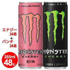 アサヒ モンスターエナジーパイプラインパンチ355ml缶24本+エナジー355ml缶24本〔炭酸飲料 エナジードリンク 栄養ドリンク もんすたーえなじー Monster Energy〕