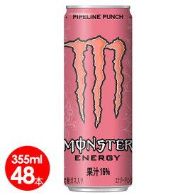 アサヒ モンスターエナジーパイプラインパンチ355ml缶48本入り〔炭酸飲料 エナジードリンク 栄養ドリンク もんすたーえなじー Monster Energy〕