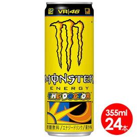 平日も14時まで当日発送アサヒ モンスターエナジー ロッシ355ml缶 24本入〔炭酸飲料 エナジードリンク 栄養ドリンク もんすたーえなじー Monster Energy〕