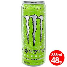 アサヒ モンスターエナジー ウルトラパラダイス355ml缶 48本入〔炭酸飲料 エナジードリンク 栄養ドリンク もんすたーえなじー Monster Energy〕
