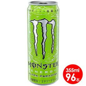 アサヒ モンスターエナジー ウルトラパラダイス355ml缶 96本入〔炭酸飲料 エナジードリンク 栄養ドリンク もんすたーえなじー Monster Energy〕