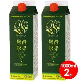 発酵彩果(補酵素のちから) (10倍濃縮) 1000ml 2本セット 【送料無料】