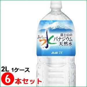 アサヒ飲料 富士山のバナジウム天然水 2リットル 6本セット