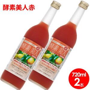 【2本セット】シーボン 酵素美人赤(5倍濃縮・グレープフルーツ味)720ml 【送料無料】