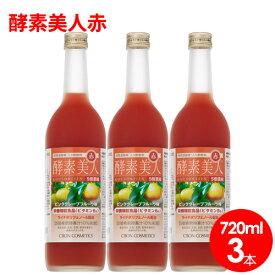 【3本セット】シーボン 酵素美人赤(5倍濃縮・グレープフルーツ味)720ml 【送料無料】