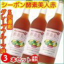 【3本セット】シーボン 酵素美人赤(5倍濃縮・グレープフルーツ味)720ml 【送料・代引手数料無料】