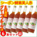 【6本セット】シーボン 酵素美人赤(5倍濃縮・グレープフルーツ味)720ml 【送料代引手数料無料】