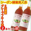 【2本セット】シーボン 酵素美人赤(5倍濃縮・グレープフルーツ味)720ml 【送料・代引手数料無料】