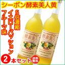 【2本セット】シーボン 酵素美人黄(5倍濃縮・イエローパッションフルーツ味)720ml 【送料無料】