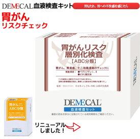 デメカル 胃がんリスク層別化検査(ABC分類)【送料無料】