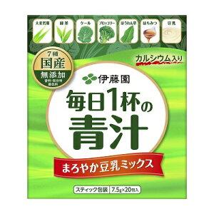 伊藤園 毎日1杯の青汁(豆乳とはちみつ入りでおいしい)粉末タイプ5箱セット(7.5g20包×5箱)