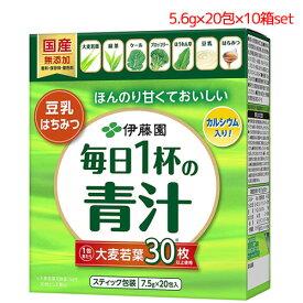 伊藤園 毎日1杯の青汁(豆乳とはちみつ入りでおいしい)粉末タイプ10箱セット(7.5g20包×10箱)