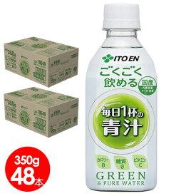 伊藤園 ごくごく飲める毎日一杯の青汁 (ごくごく飲める青汁) 350g×48本(2ケース)【送料無料】