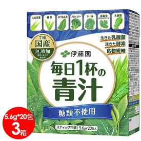 伊藤園 緑茶ですっきり飲みやすい 毎日1杯の青汁 無糖タイプ 3箱セット(5.6g×20包×3箱)