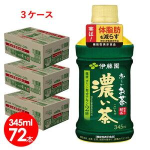 伊藤園 おーいお茶濃い茶345mlペットボトル×72本 体脂肪を減らす 送料無料お〜いお茶