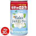 伊藤園 Relaxジャスミンティー 希釈用缶 180g×30本 送料無料