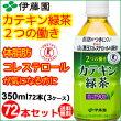特定保健用食品カテキン緑茶350ml72本セット