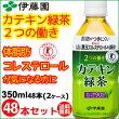 特定保健用食品カテキン緑茶350ml48本セット