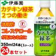 特定保健用食品カテキン緑茶350ml24本セット