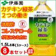 特定保健用食品カテキン緑茶