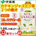 伊藤園 2つの働き カテキンジャスミン茶 1.05L 12本セット/ ガレート型カテキン90%/体脂肪 LDL悪玉コレステロール…