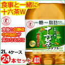 アサヒ飲料 食事と一緒に十六茶W 2L(2リットル)24本セット 特定保健用食品 【送料無料】【代引手数料無料】