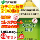 伊藤園 2つの働き カテキン緑茶 1.05リットル (1050ml) 48本セット ガレート型カテキン 90パーセント LDL 悪玉コレステロールを低下させる ...